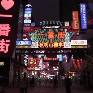 【画像】中国のヤバすぎる「日本街」、オープン2ヶ月で閉鎖www