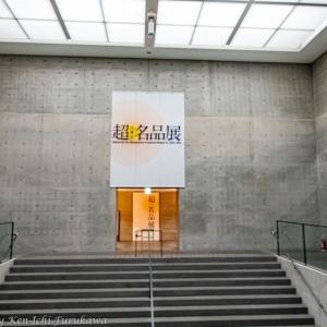 なんと、たった一週間の会期の美術展_超・名品展(兵庫県立美術館)