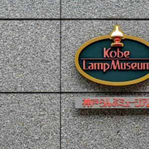ミュージアムのはしご、二軒目は神戸らんぷミュージアム(神戸三宮)