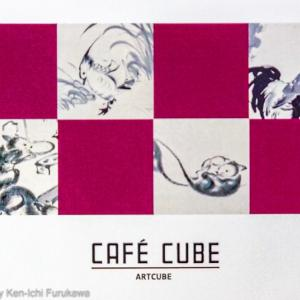京都左京区下鴨から岡崎をさまよう(2)細見美術館で若冲、琳派、そして館内 Cafe-Cube