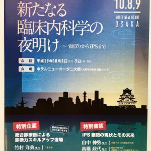 日本臨床内科医学会で講演しました