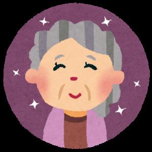 機嫌のいいおばあさんになりたい