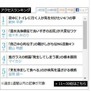 東洋経済オンラインに私の監修記事が掲載されました!