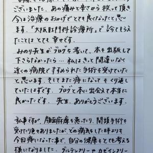 患者さんからの手紙に思わず涙・・・