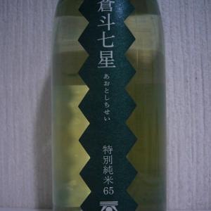 蒼斗七星  特別純米65 木槽搾り 青砥酒造