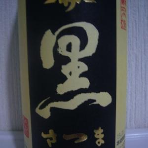 黒さつま 黒麹  佐藤酒造