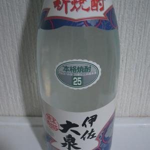 伊佐大泉 新焼酎 大山酒造