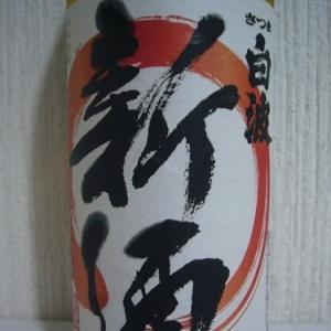 白白波 令和元年 新焼酎 薩摩酒造