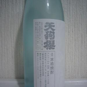 天狗櫻 新焼酎 2019 白石酒造