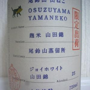 尾鈴山 山ねこ 山田錦 2021 尾鈴山蒸留所