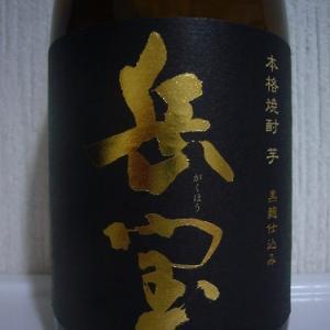 岳宝 黒麹 リカーマウンテンPB 天星酒造