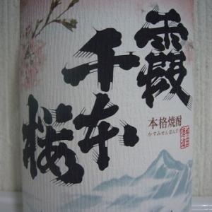 霞千本桜 黒麹 柳田酒造