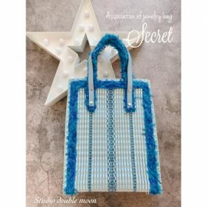 ◆ジュエリーバッグ◆鮮やかなブルーの Secret★