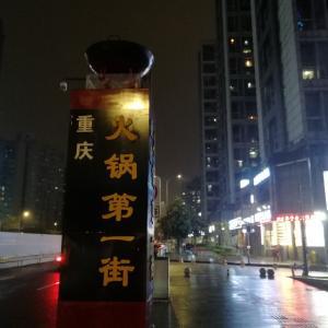 重慶の火鍋ストリートで初白酒!