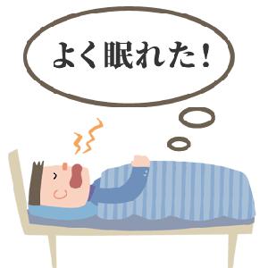 大型連休終了!晴天だしよく眠れたので気分がいい♪