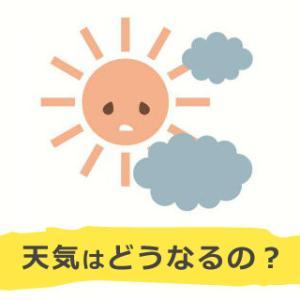雨でがっかり!天気予報が2日続けて違う