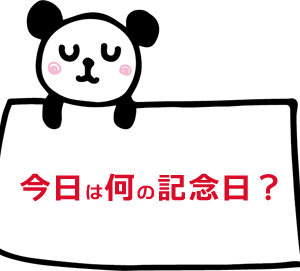 【3月25日】今日は何の日?明治11年の日本初のできごとにまつわる