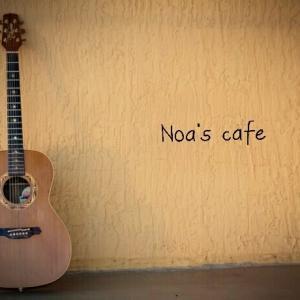 """新曲""""Noa's cafe"""""""