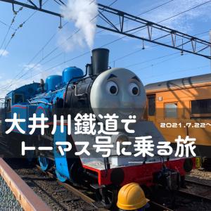 大井川鐵道でトーマス号に乗る旅(2021年版)