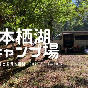 本栖湖キャンプ場に行ってきた【2021年10月更新版】