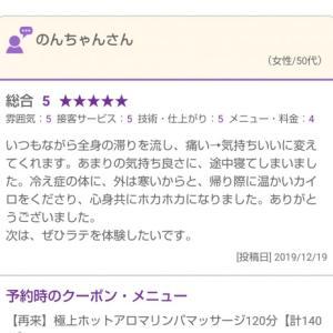 アロマリンパマッサージのご感想 その320 女性/50代