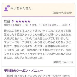 アロマリンパマッサージのご感想 その323 女性/40代