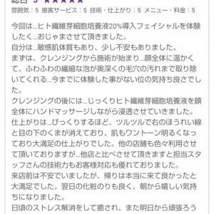 GFフェイシャルのご感想 その328 女性/40代