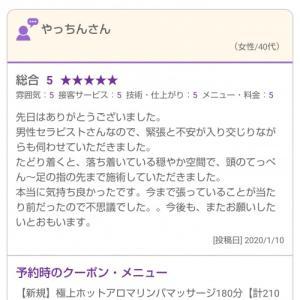 アロマリンパマッサージのご感想 その329 女性/40代