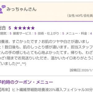 GFフェイシャルのご感想 その330 女性/40代