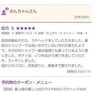 アロマリンパ&ヘッドスパのご感想 その334 女性/50代
