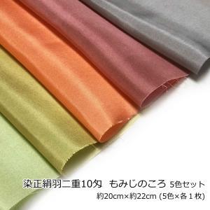 染正絹羽二重10匁に新色『古都の色彩』が追加されました!