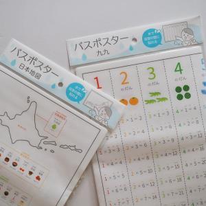 【キャンドゥ】シンプルが嬉しいキッズ学習ポスター