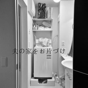 【夫宅のお片づけ】収納用品最低限の洗濯機周り