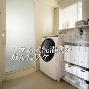 またまたドラム式洗濯機を選んだワケ
