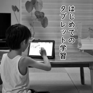 """【PR】タブレット教材""""RISU""""を導入してみて感じたメリットとデメリット"""