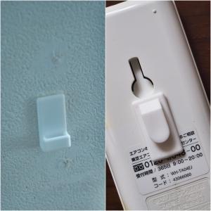すっきり空中収納をかなえる「壁にスッキリ収納できる両面テープフック」を使ってみたら