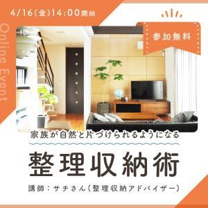 【4/16無料イベント!】整理収納セミナー@wellnote主催オンライン子育てイベント