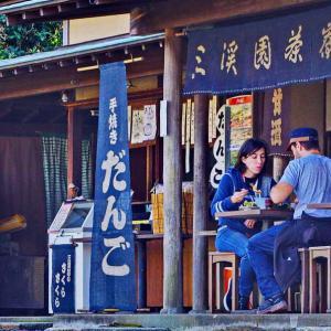 三溪園茶寮(さんけいえんちゃりょう)