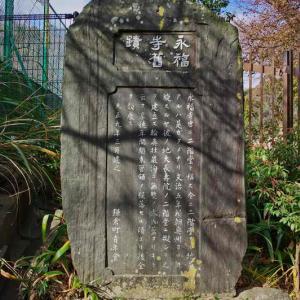 永福寺舊蹟碑とハクセキレイ(鎌倉)