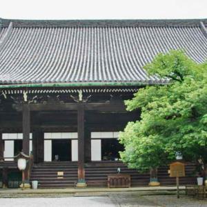 真如堂(しんにょどう)京都