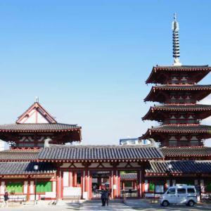 四天王寺(してんのうじ)大阪