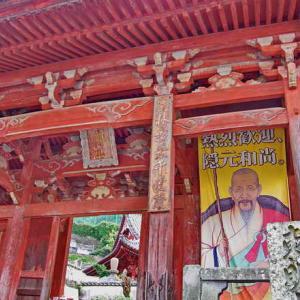 興福寺(こうふくじ)隠元禅師が住職とし滞在
