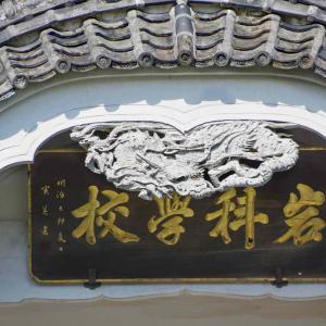 岩科学校(いわしながっこう)伊豆地区最古の小学校