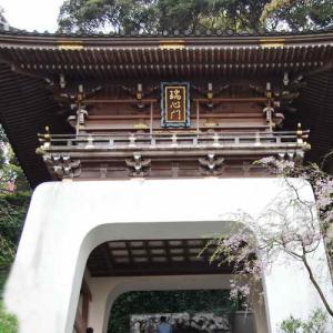 江島神社(瑞心門)ずいしんもん