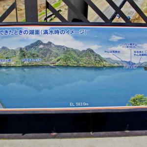 八ッ場ダム(やんばダム)・不動の滝