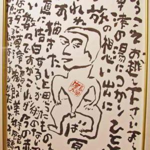 片岡鶴太郎美術館(草津)
