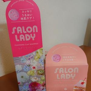 【SALON LADY】頭皮クレンジング&ダメージケアができるクレンジングクレイシャンプー/密着ツヤぷるクレイヘアマスク