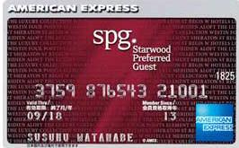 年会費3万円超えの「SPGアメックス」。朝食無料やラウンジ利用の特典がなくなっても我が家にとっては不動のメインカード。その理由とは。