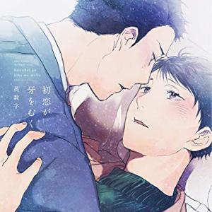 初恋が牙をむく 英 数字 BL漫画感想 初恋の後の再会にキュンとします