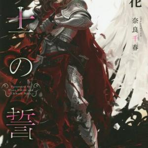 騎士の誓い/夜光花 BL小説感想・高潔な騎士の裏ルートに萌えました♡